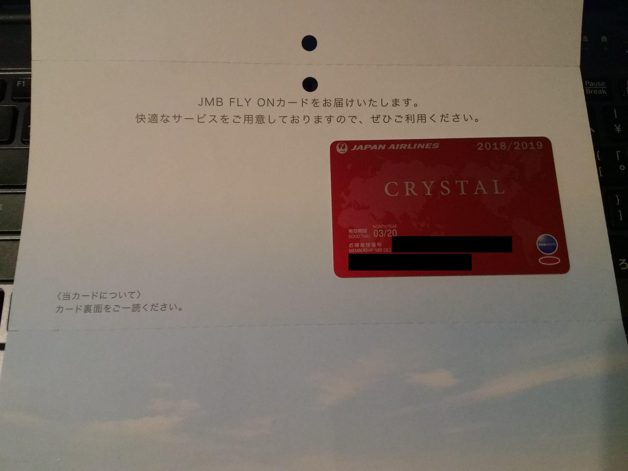 crystalstatusカード